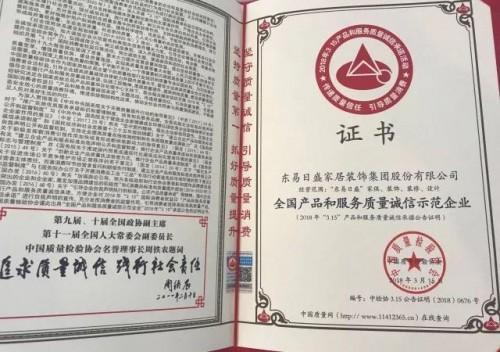 """东易荣获""""全国产品和服务质量诚信示范企业""""证书"""
