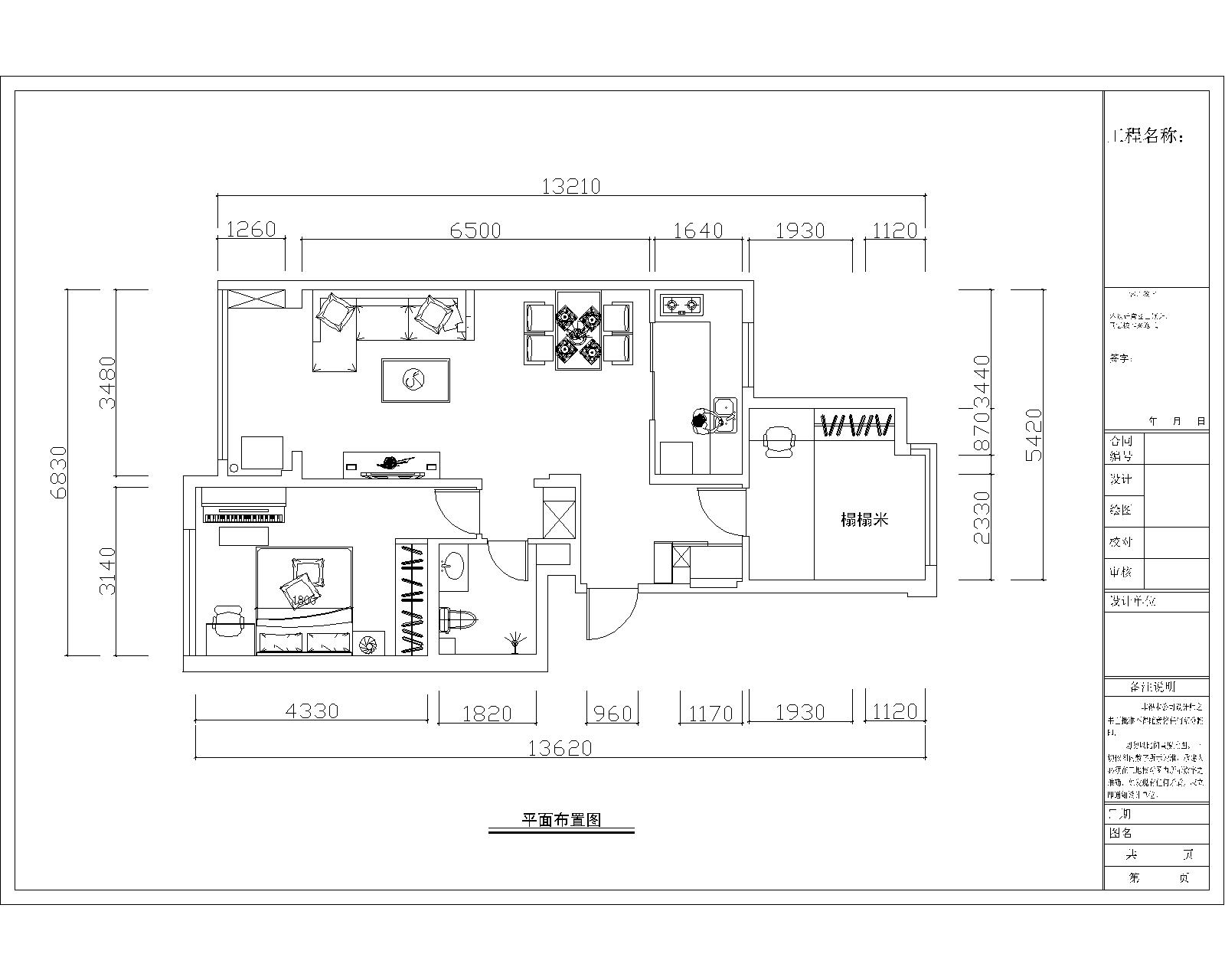 绿城诚园 100㎡ 现代简约装修设计理念