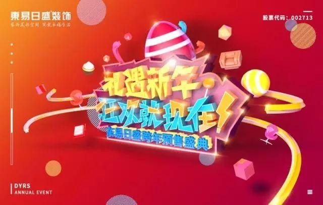 东易日盛跨年狂欢震撼来袭:礼遇新年,狂欢就现在