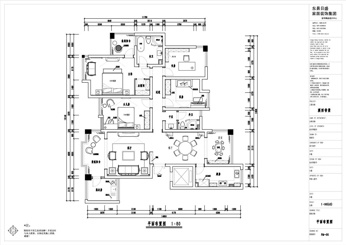 溪西帝景高层170㎡装修设计理念