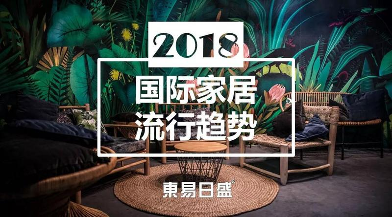 2018国际家居流行趋势(上篇)