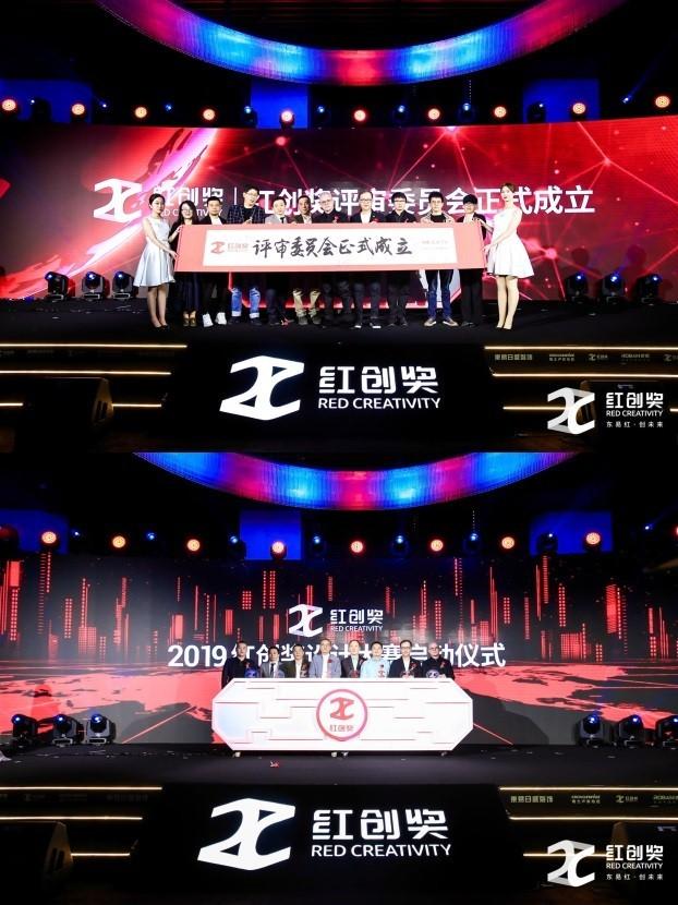 启·航 ∣红创中国 设计时代