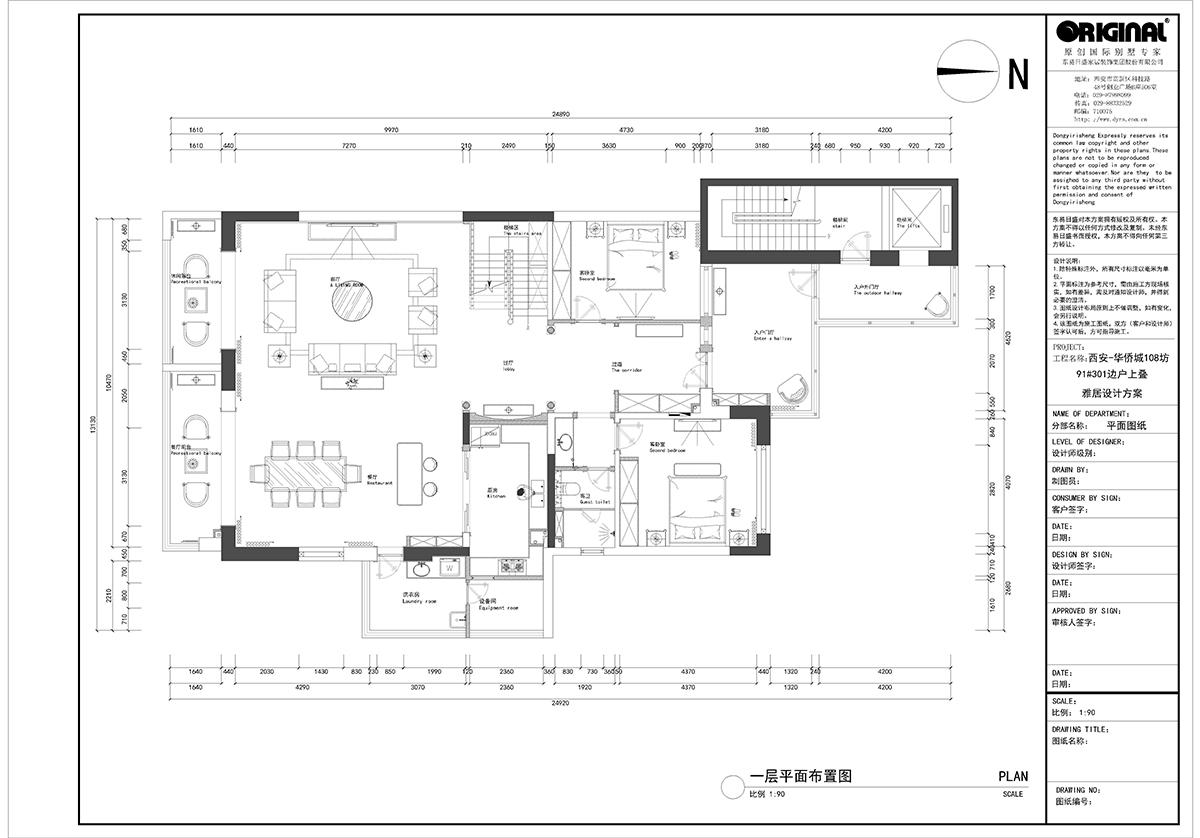 华侨城-叠墅-新古典-500㎡装修设计理念