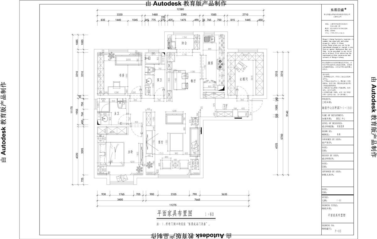 融创中心江坪园-中式-129平米装修设计理念