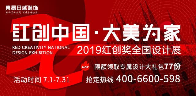 2019红创奖全国设计展-东易日盛官网
