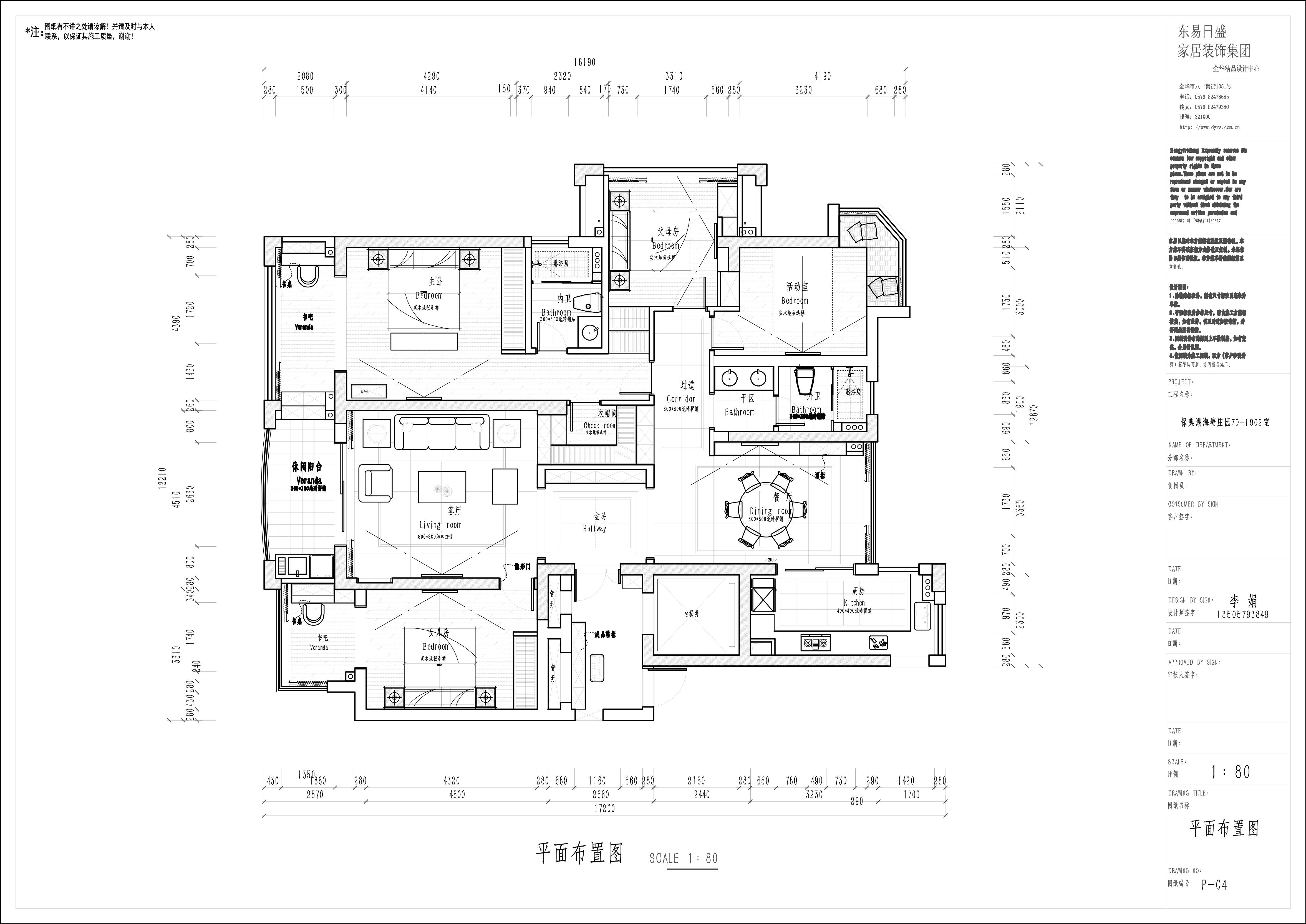 湖海塘庄园-新中式-180m²装修设计理念
