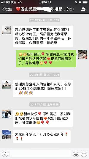 东易日盛|香山美墅陈小姐福宅施工发来反馈建议