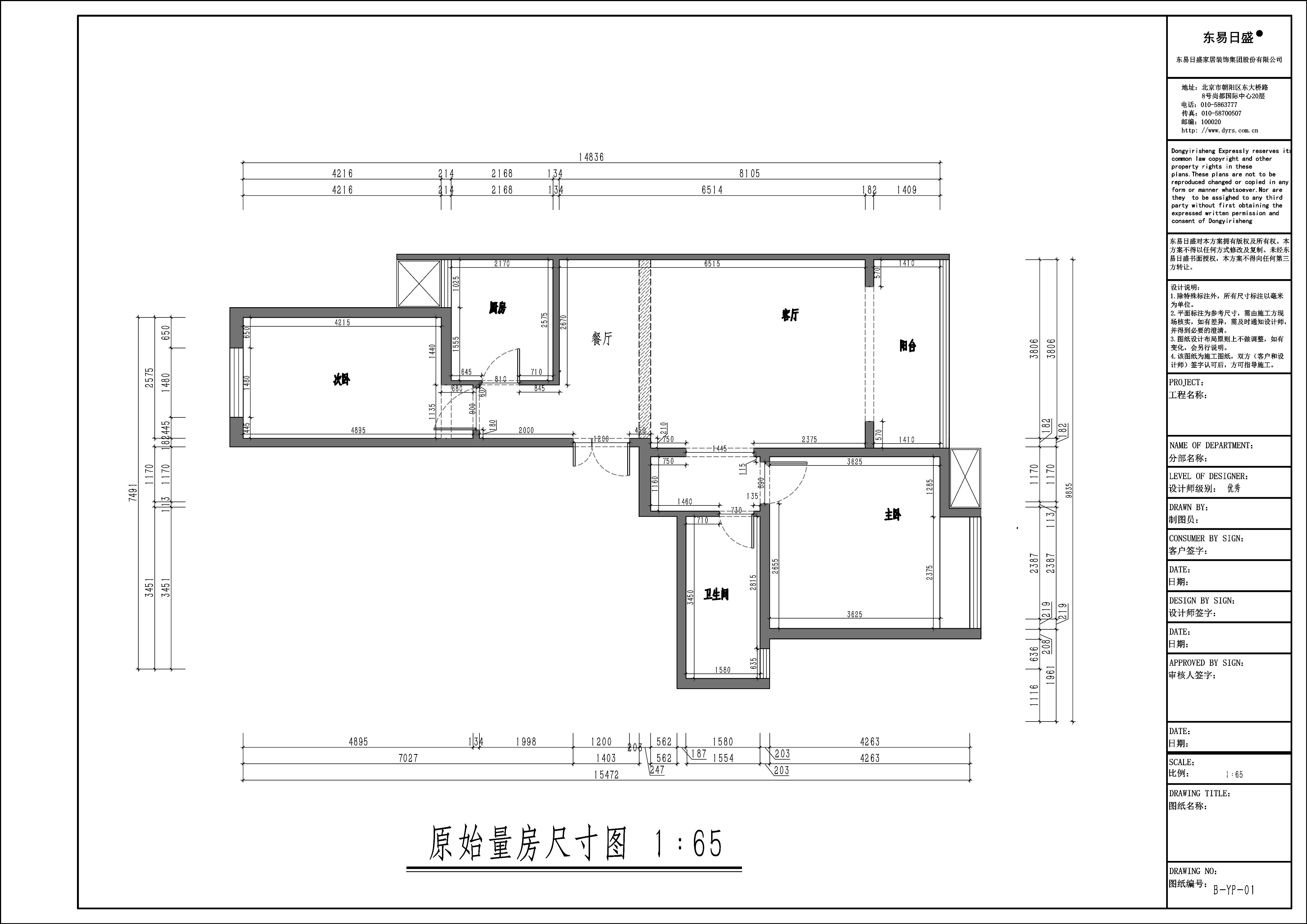 18号院-新中式-102平米装修设计理念