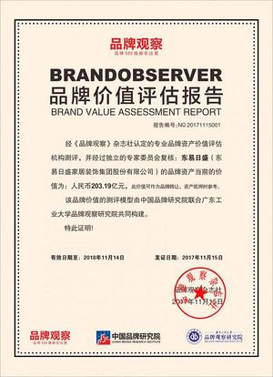东易日盛装修怎么样?上榜2017第十一届中国品牌价值500强
