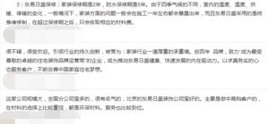 请问北京东易日盛好不好