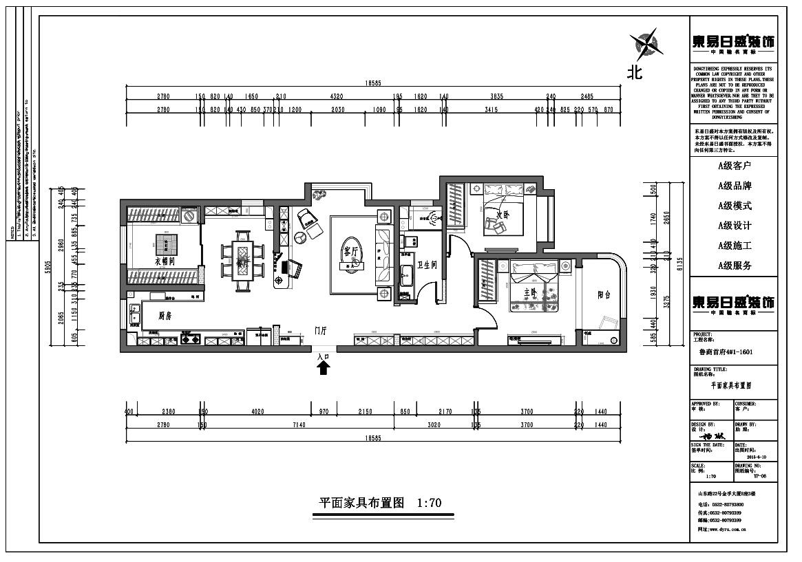 鲁商首府120㎡装修设计理念