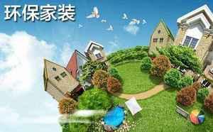房屋环保装修注意事项有哪些 房屋环保装修7攻略