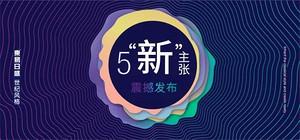 2018年东易日盛全新五大装修设计风格震撼推出!