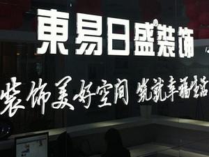 东易日盛推出新官网 开启互联网家装新时代