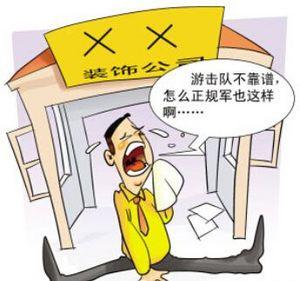 """东易日盛:悲催!济南市民交34万,房子没装完装修公司却""""失联""""了"""