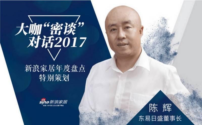 揭秘:东易日盛品牌价值203.19亿的由来