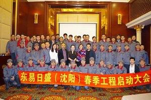 沈阳东易日盛2016工程启动大会暨一季度员工大会圆满落幕