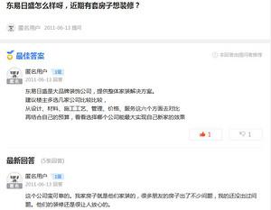 天津东易日盛怎么样呀,近期有套房子想装修?