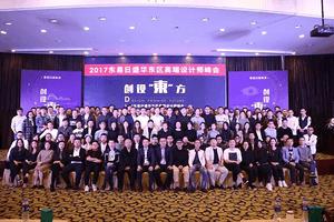 【创设東方】2017东易日盛华东区高端设计师峰会完美落幕!