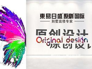 东易日盛沈阳分公司原创国际设计师竞聘暨A6设计师述职大会圆满落幕