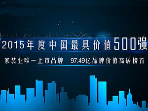 """东易日盛强势蝉联""""中国价值品牌500强"""""""