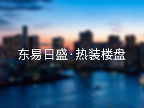 西山华府【北京】