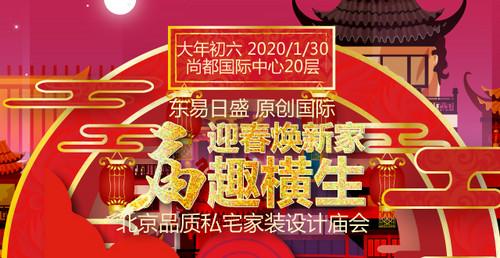 迎春换新家,庙趣横生,北京质量私宅家装设计庙会
