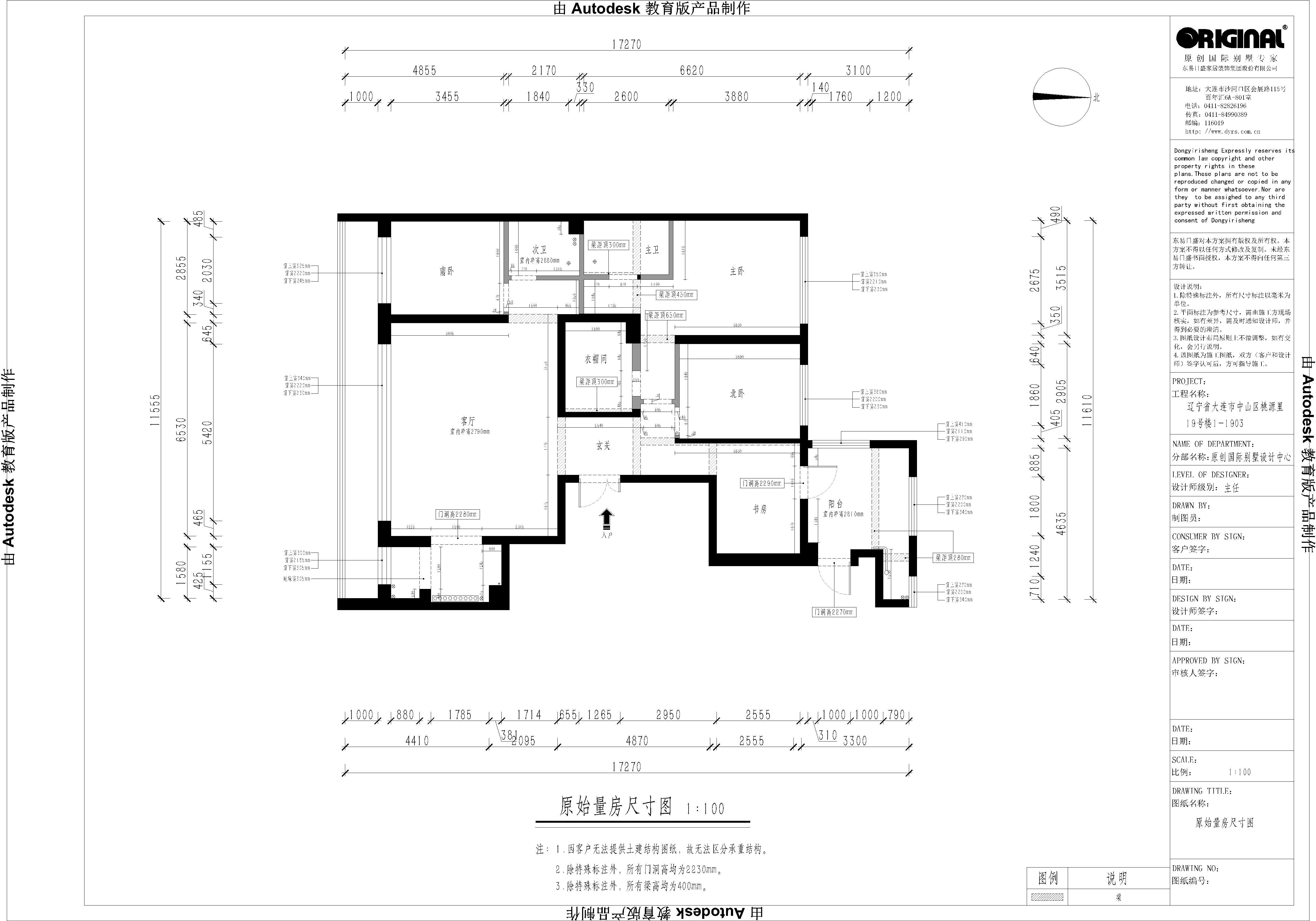 碧桂园-现代轻奢-170平装修设计理念
