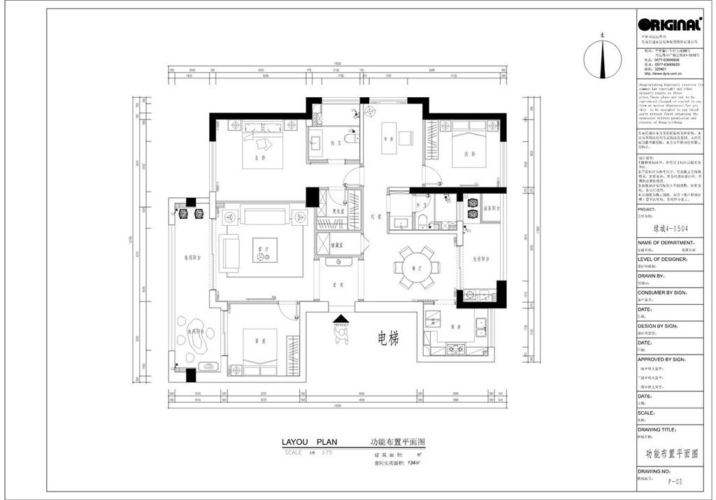 绿城玉兰花园134平新中式设计装修实景图装修设计理念
