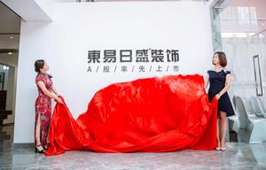 东易日盛——21年品牌积淀 15年扎根温城