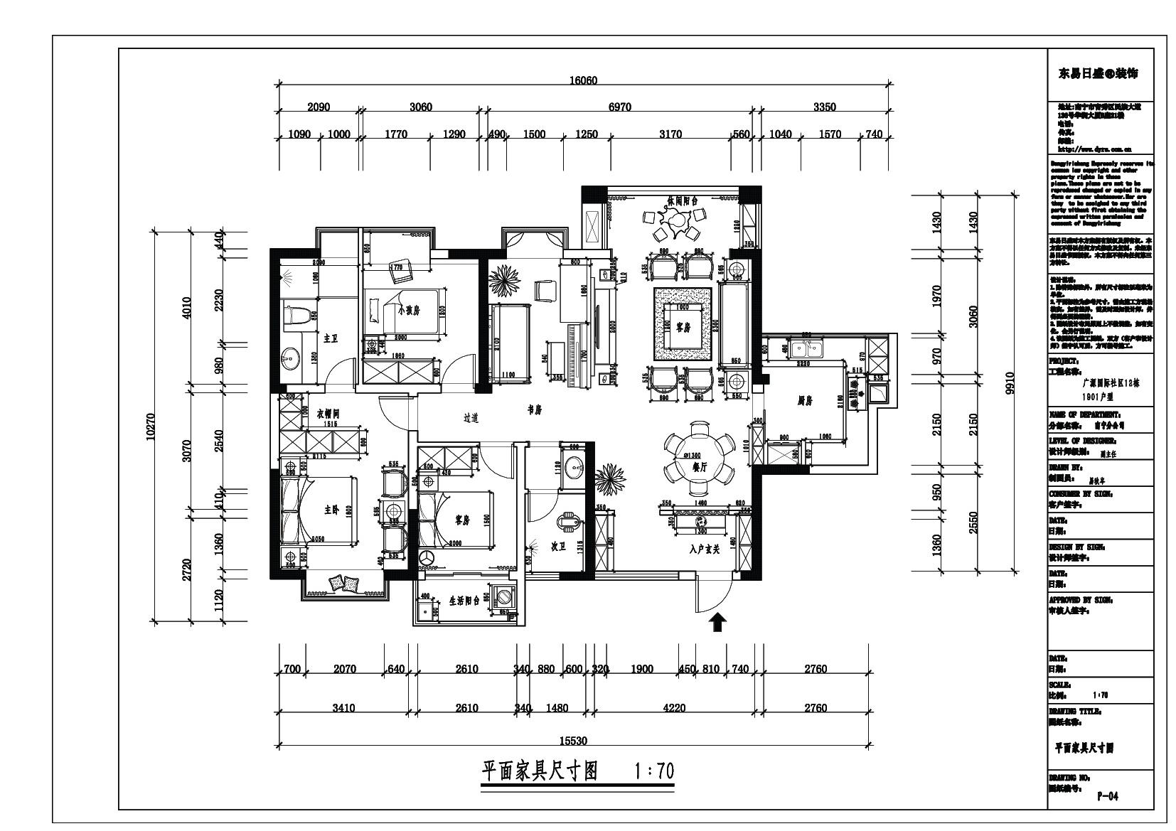 广源国际社区143㎡新中式装修设计理念