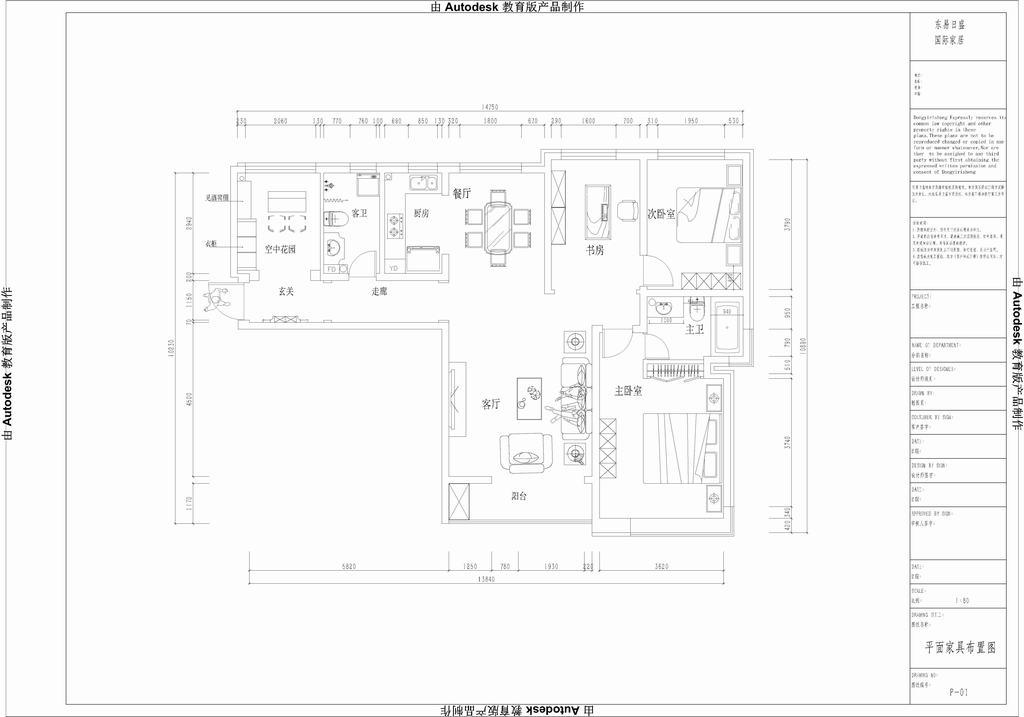 西山一号院-欧式古典装修风格-155平米装修设计理念