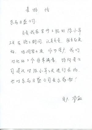【表扬信】致工长陈小军