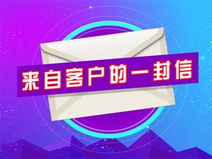 东易日盛怎么样?来自业主刘先生的一封信