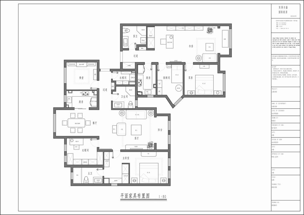 雅居-雅致主义-130平米装修设计理念