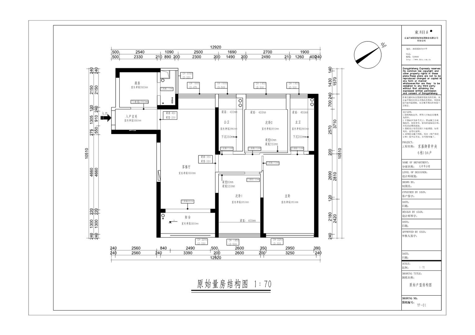 京基御景中央-98平米装修-现代轻奢风格设计案例装修设计理念
