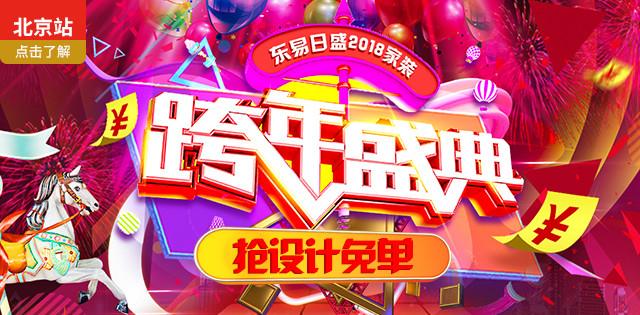 跨年盛典,东易日盛2018家装,北京东易日盛