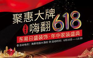 【聚惠大牌·嗨翻618】青岛东易日盛年中家装盛典圆满落幕!