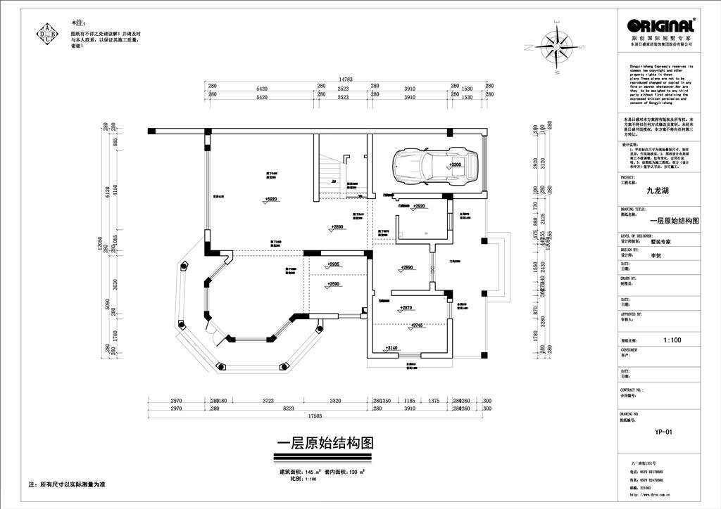 永康九龙锦湖苑400m²——美式风装修设计理念