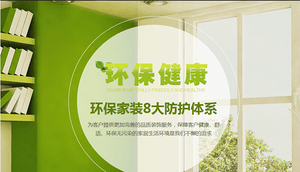 绿色生活从选择环保装修材料开始