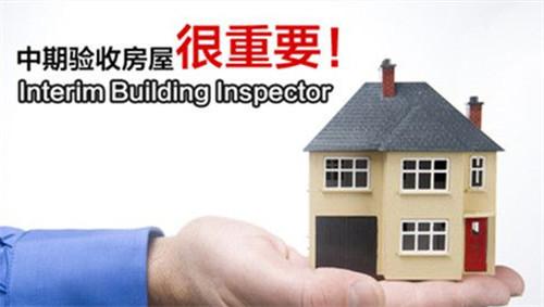 装修中期验收规范是什么?