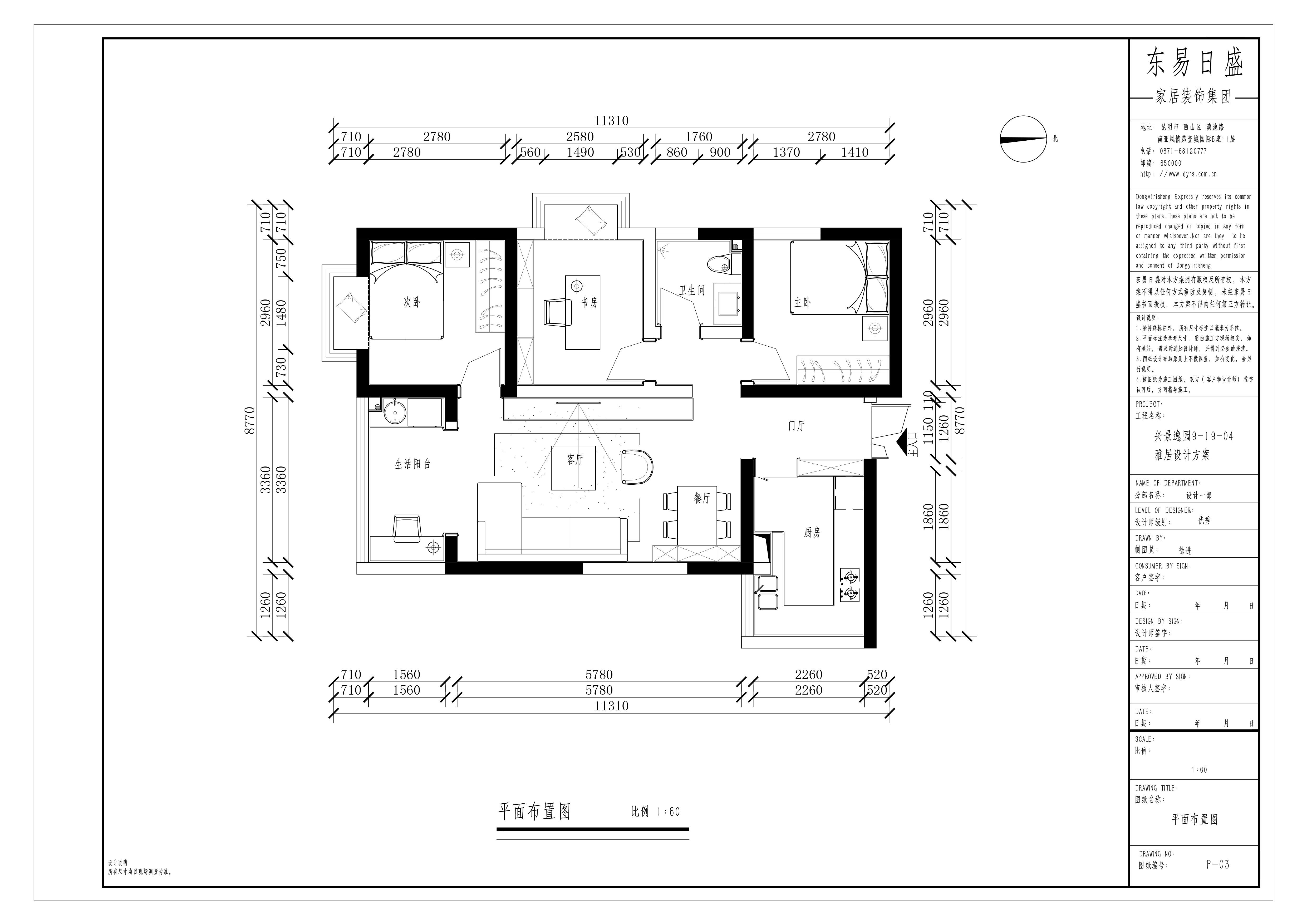昆明兴景逸园88平米简欧装修风格效果图装修设计理念