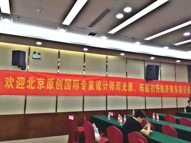 原创国际设计师周光勇、陈建杭济南设计分享会纪实。(图1)