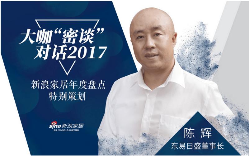 陈辉:新技术助力家装行业回归本质
