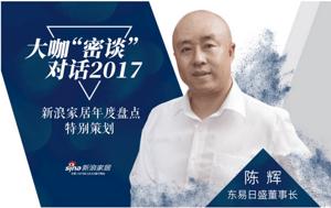 新浪家居   陈辉:新技术助力家装行业回归本质