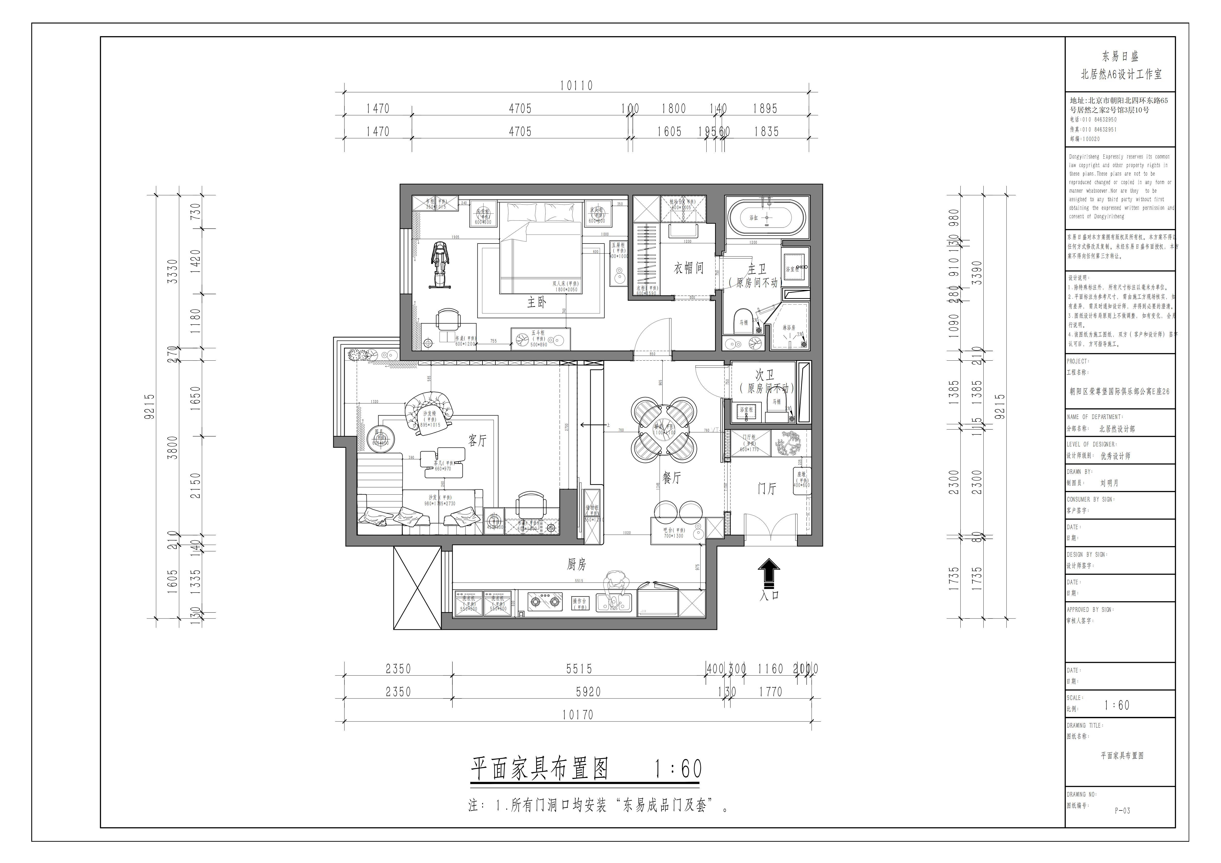 荣尊堡-74平米-简美风格-装修效果图装修设计理念