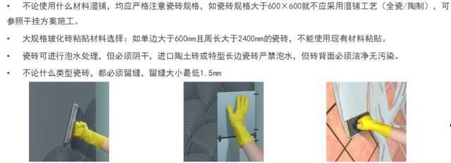 家装施工技术工艺