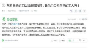 天津东易日盛的工队都是哪的啊,是他们公司自己的工人吗?
