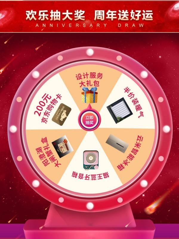 东易日盛22周年盛典!上市品质,安全保障!
