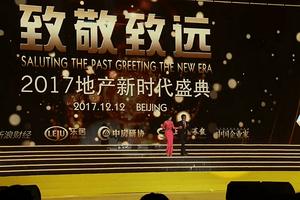 致敬致远——2017地产新时代盛典,东易日盛集团董事长陈辉先生获评2017中国家居十大产业人物